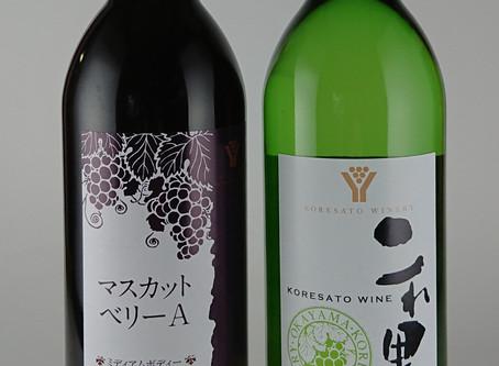 岡山県赤磐市の小さなワイナリー 是里ワイン!