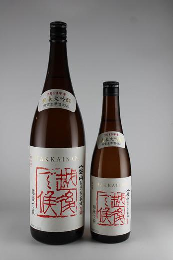 八海山 純米大吟醸 しぼりたて原酒 越後で候   赤越後 入荷です!