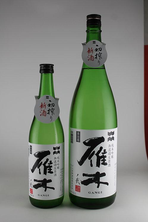 雁木 純米吟醸 無濾過生原酒 ノ弐 1800m