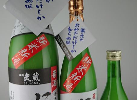 新米新酒 作州武蔵 原酒 にごり酒 入荷です!