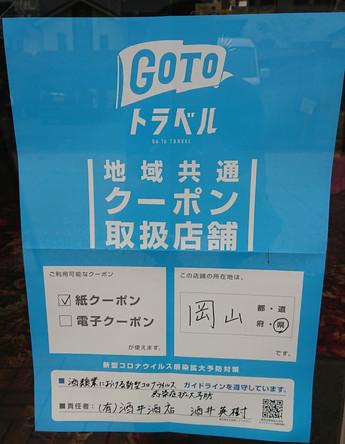 GoToトラベル 地域共通クーポン券 取扱店です!
