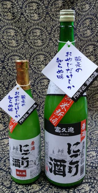 2017年 新米新酒 岡山県津山市 難波酒造さんの醸す富久迎 にごり酒 原酒 入荷です!