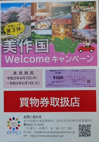 美作国Welcomeキャンペーン買物券取扱店です!