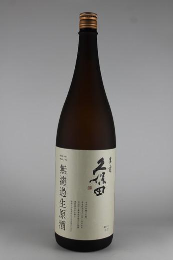 久保田 萬寿 無濾過生原酒 入荷です!