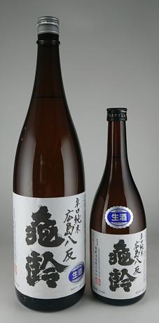 亀齢 広島八反 辛口純米 生酒です!