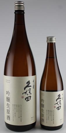 冬季限定 久保田 千寿 生原酒 入荷です!
