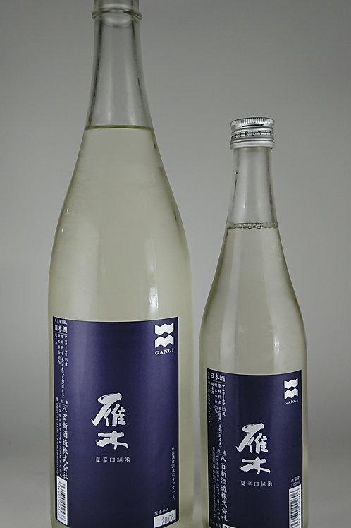 雁木  夏 辛口純米 1800ml