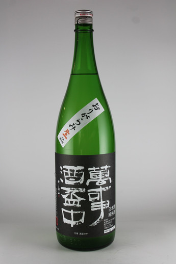 亀齢(きれい)萬事酒盃中(ばんじさけさかずきのなか)おりがらみ純米生 入荷です!