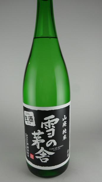 雪の茅舎 山廃純米 生酒 入荷です!