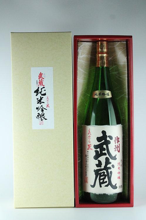作州 武蔵 美作の匠 純米吟醸 1800mlギフト