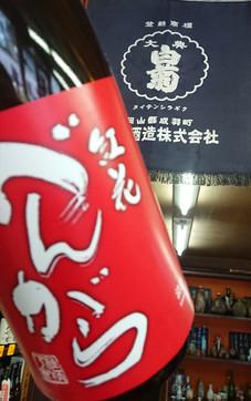 岡山県成羽町の酒 べんがら紅花!