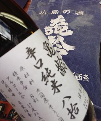 リピート率高い広島の酒!