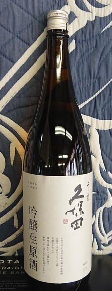 久保田 千寿 吟醸生原酒 1830mlのみとなりました。