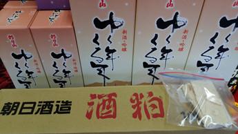 新米新酒 朝日山 ゆく年くる年 吟醸     入荷です!