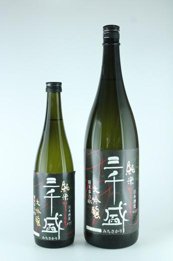 岐阜県多治見の日本酒 三千盛(みちさかり)  純米大吟醸 辛口の酒 入荷です!