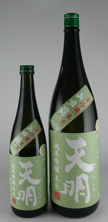 福島の旨い酒 天明!