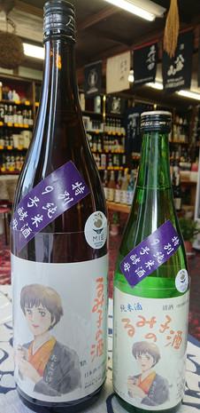 全量純米酒蔵 るみ子の酒!