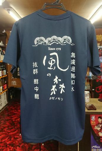 【風の森】Tシャツ 入荷です!