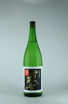 秋田の銘酒「雪の茅舎 山廃純米 ひやおろし」 入荷しました!