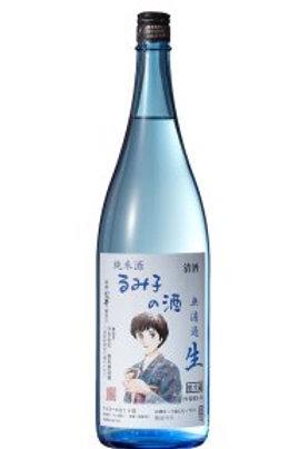 るみ子の酒  純米酒 無濾過生 夏生 ブルーボトル 1800ml