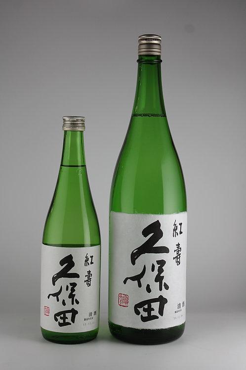 久保田 紅寿(こうじゅ) 1800ml