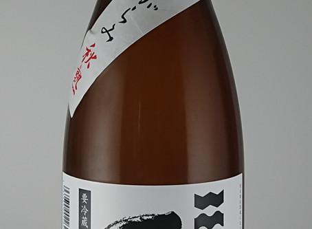 ひと味違う秋酒 雁木 純米無濾過生原酒 おりがらみ 秋熟 入荷です!