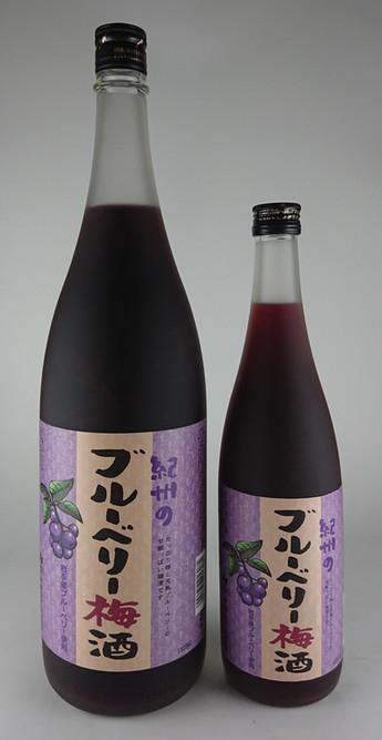 完熟ブルーベリーの甘酸っぱい梅酒!