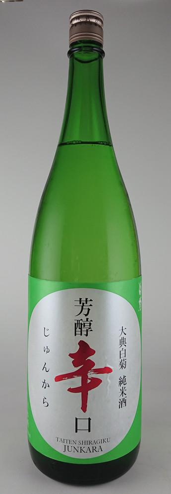 お客様の声に応える蔵 大典白菊 純米芳醇辛口!