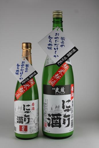 作州武蔵 にごり酒 原酒 入荷です!