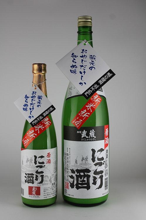 作州武蔵 にごり酒 原酒 1800ml