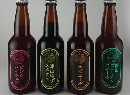 作州津山ビールに新しい仲間が増えました!