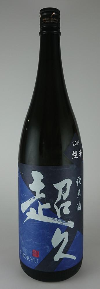 日本酒度+18の超辛口純米酒 超久 入荷です!