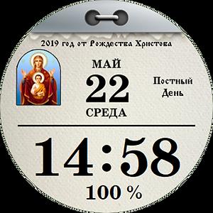 com.watchface.PravoslavnyKal_18122914585