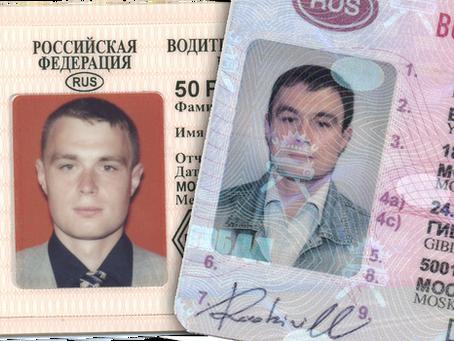 Как я менял водительское удостоверение