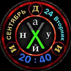 com.watchface.AmuletIdiNax_190922204100.