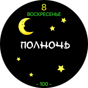 com.watchface.BukvaRadzivill_19120720472