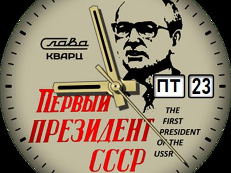 Первый президент СССР