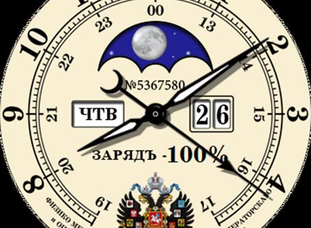 Дореволюціонный Хронометръ