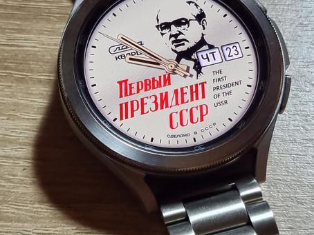 """Циферблат """"Первый президент СССР"""""""