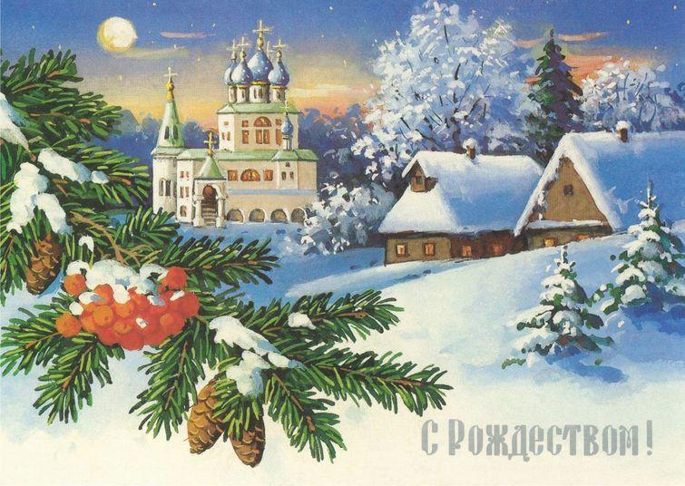"""Открытка """"С Рождеством"""""""