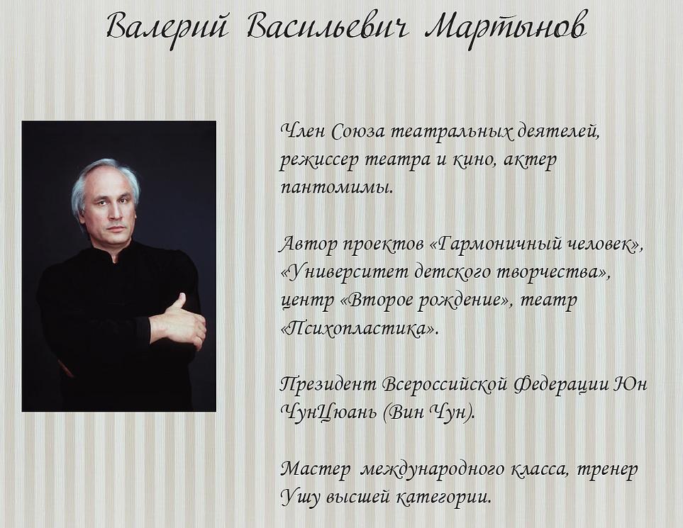 Валерий Васильевич Мартынов