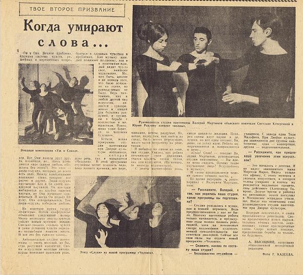 Театр пантомимы Валерия Мартынова