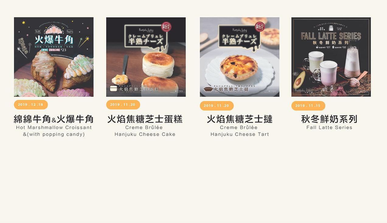 Hanjuku_Webpage_dummy-27.jpg