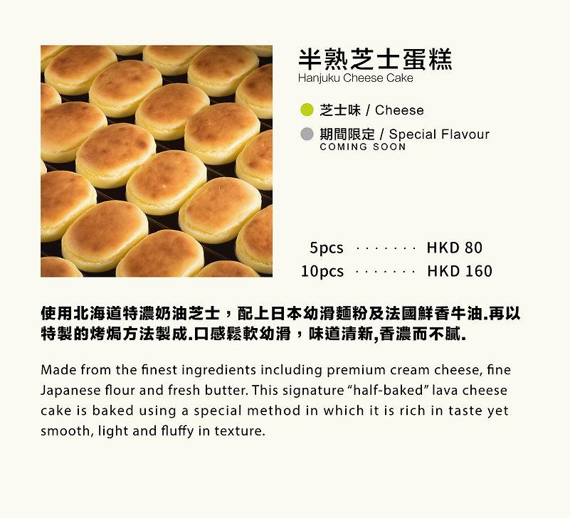 Hanjuku_Webpage_dummy-01.jpg
