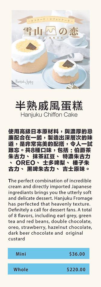 Hanjuku_Webpage_dummy-17.jpg