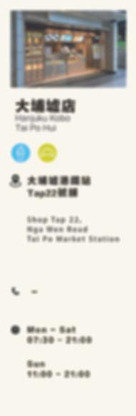 Hanjuku_Webpage_dummy-24.jpg