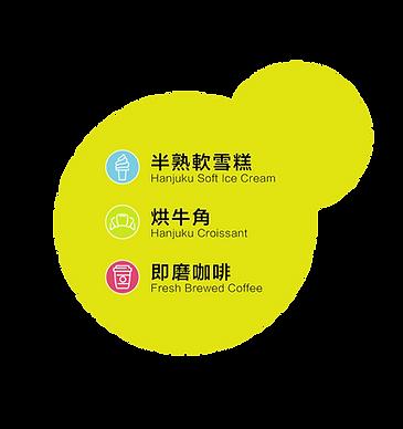 Hanjuku_Webpage_dummy-26.png