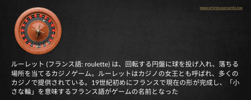 Roulette casino game image and description