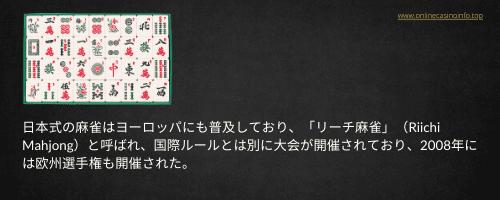 Japanese mahjong image and description