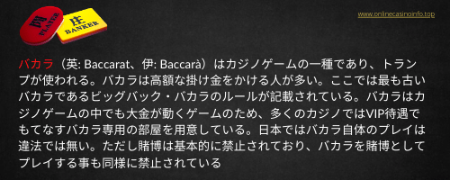 Baccarat game information and image